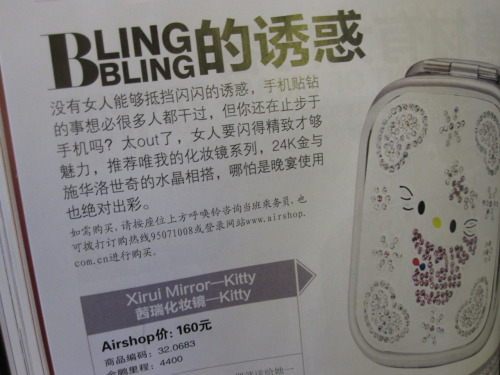 "1/30/2012 WTF is going on in this world?! Asians are using ""Bling Bling"" in their every day vocab now to describe shiny things.. even in advertisements on TV!"