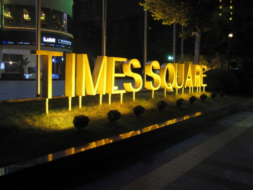 2/4/2012 The Times Square in Guangzhou is nothing like the real Times Square haha.
