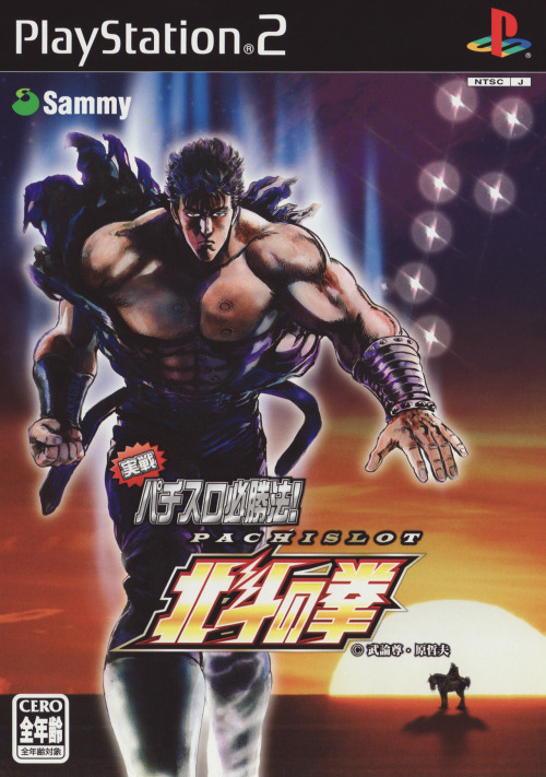 Jissen Pachi-Slot Hisshouhou: Hokuto no Ken.In the post-apocalyptic world of Fist of the North Star, even pachinko is desperate and bloody struggle for survival.