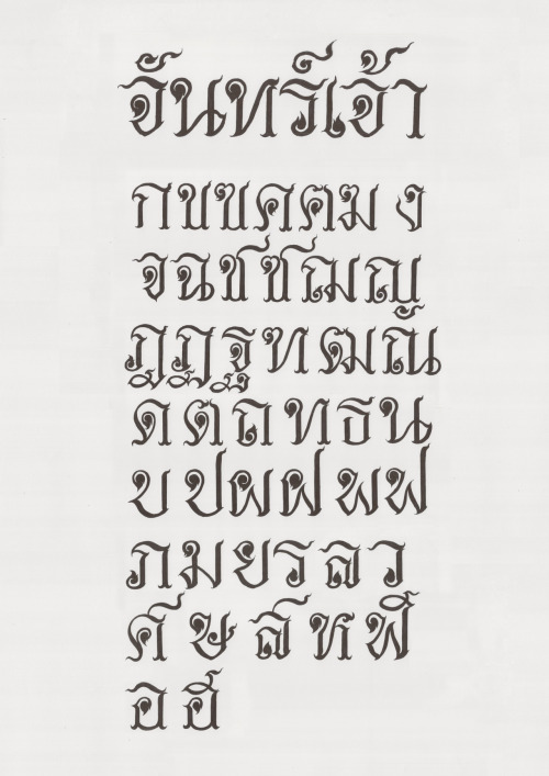 """ Jan Jow "" - My Thai Font! <3"
