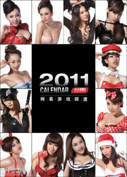 2011 Chinese Calendar Girls
