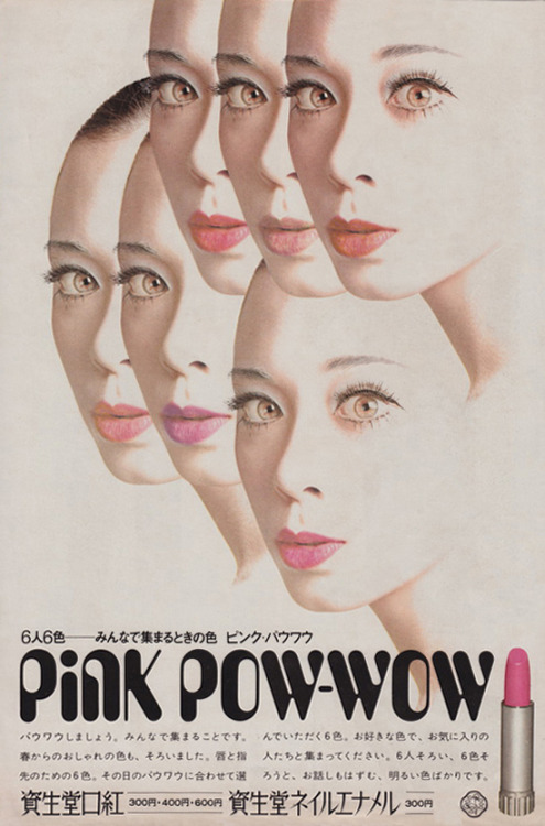 Pink Pow Wow Japanese lipstick advertisement, 1969