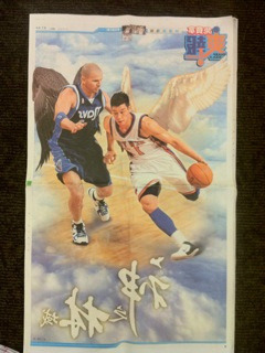 From @AndrewPerloff:  Interesting Jeremy Lin-Jason Kidd illustration from a newspaper my friend sent me from Taiwan. Slight editorializing?  Original Tweet