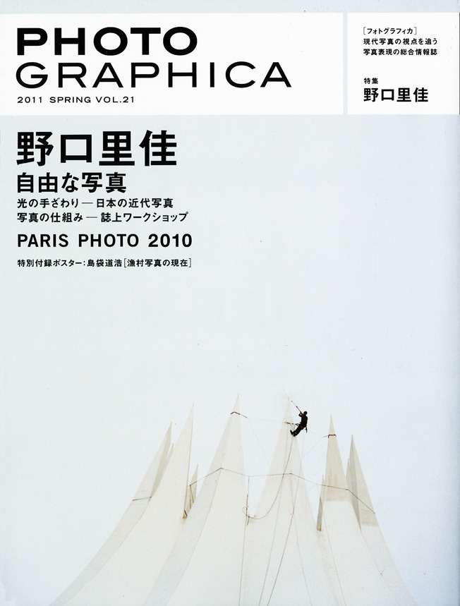 magazinewall:  Photo Graphica (Japon / Japan)