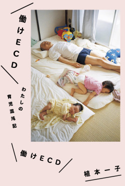 gurafiku:  Japanese Book Cover: ECD. My Account of the Chaos of Childcare. 2011