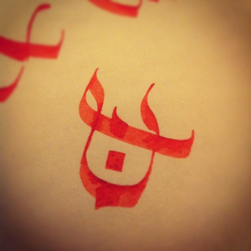 & #ampersand #calligraphy  (Taken with instagram)