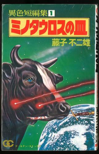 tokyoscum:  Blood of the Minotaur   I think we just found the cover for Detective Sounder's book on the Minotaur killer.