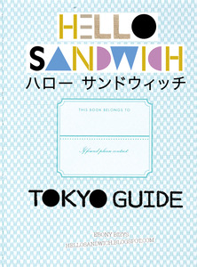 (via Hello Sandwich — UNDER RENEWAL - Hello Sandwich Tokyo Guide PDF)