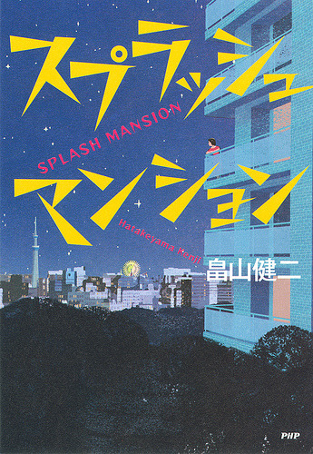 mejirushi:  Splash Mansion (by Tatsuro Kiuchi)