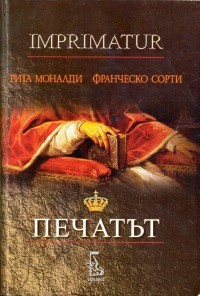 Imprimatur by Rita Monaldi and Francesco Sorti (Bulgarian cover)