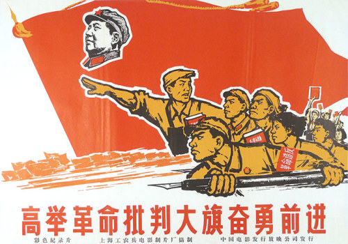 Mao's way: Chinese propaganda posters – in pictures Move the Mountain is an exhibition of original Chinese propaganda posters from 1969-1979. Flick through our gallery. The communist posters depict scenes ranging from young Chinese people holding up copies of Mao's Little Red Book to soldiers fighting cartoonish capitalist monsters. This is the first time these works have been exhibited in the UK. At Richard Goodall Gallery in Manchester from 9 March to 7 April 2012.