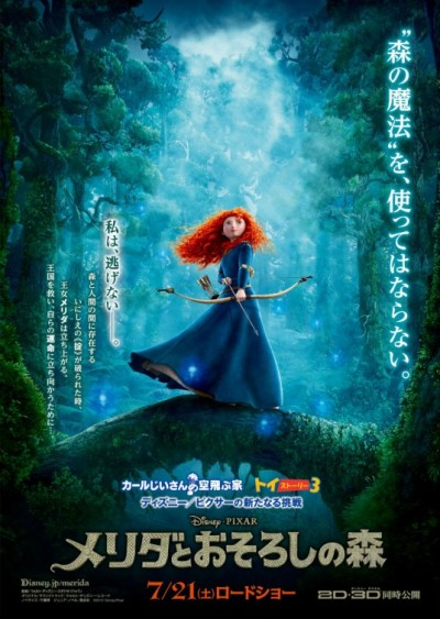 Japanese poster for Pixar's Brave