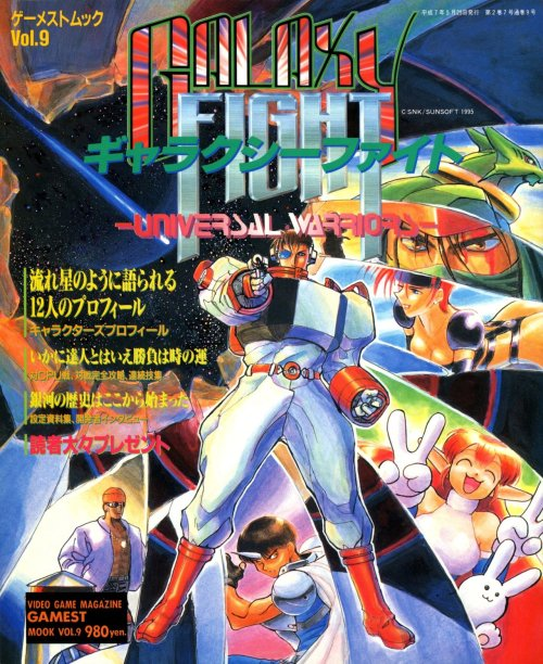 Galaxy Fight Gamest Mook (guidebook).