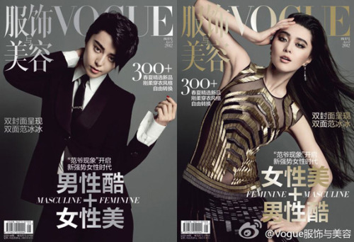 Fan BingBing – Vogue China April 2012