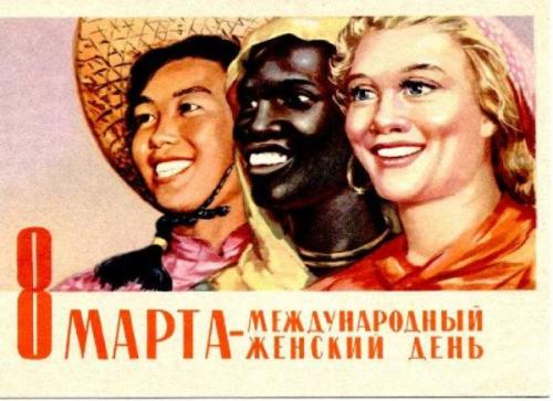 Retrogression. fuckyeahmarxismleninism:  1961 Soviet poster marking International Women's Day