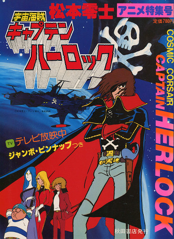 djphil9999:  Captain Harlock TV Book 1