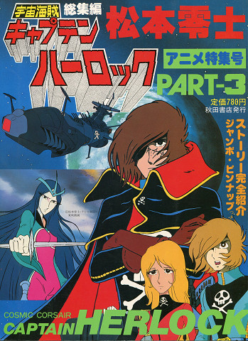 djphil9999:  Captain Harlock TV Book 3