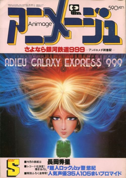 djphil9999:  Animage magazine, May 1981 featuring Adieu Galaxy Express 999 cover.