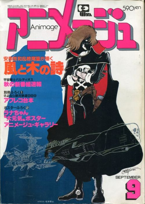 djphil9999:  Animage magazine, September 1981 featuring Captain Harlock cover.