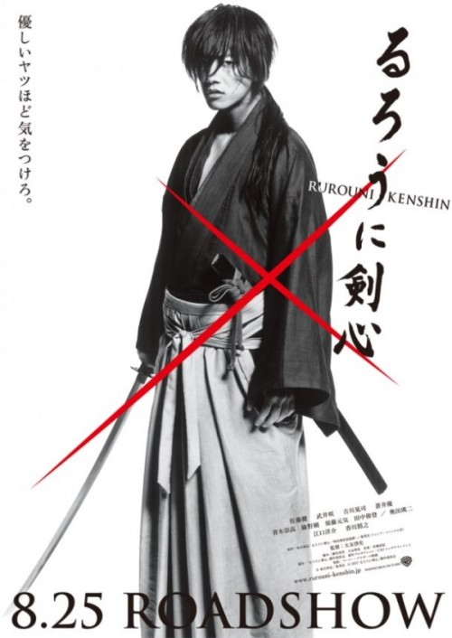 "Poster for ""Rurouni Kenshin"" Live-action Movie Revealed"