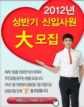 [ENDORSEMENT] 120313 Nichkhun for Mr. Pizzacr: CheonDung-Jillie