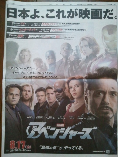 Japanese Ad for The Avengers