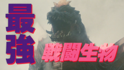 this reminds me i need to watch more godzilla movies