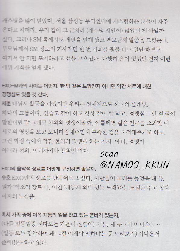 EXO's Interview @ High Cut magazine Vol. 73 #EXO