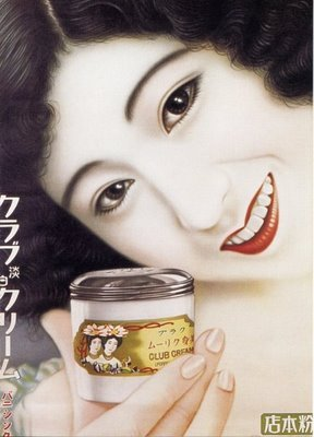 'Japanese Beauties' Taschen Book on 20th Century Japanese Beauty Advertising