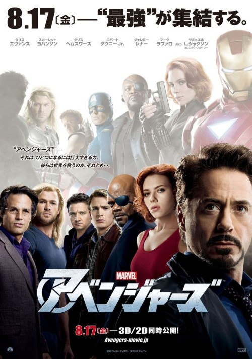 The Avengers Japanese poster. Cant wait!!!!!!!!!!!!!!!!!