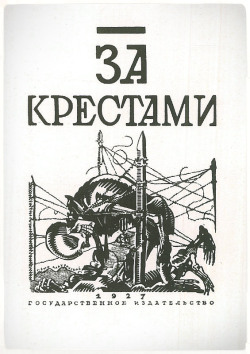 Cover by P. Aliakrinsky 1927