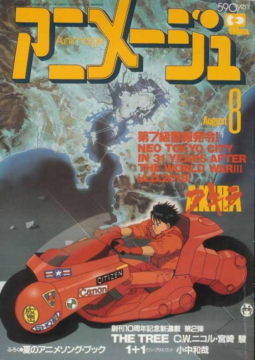 Animage magazine August 1988
