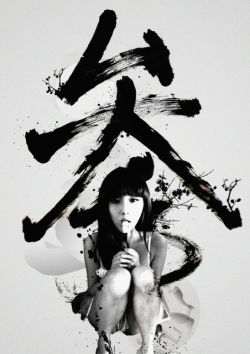 参•花 壹 #Ink #Calligraphy #書道 #illustration #視覺插画 (Model: @stepeniehapi /Photography: @yone69harajuku /Design: @Lokngs )