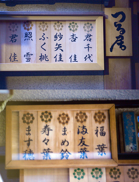 Maiko & Geiko Correspondence #4 by Onihide on Flickr. Geiko nameplates on Tsurui and Tama ….sadly,from a couple years ago.