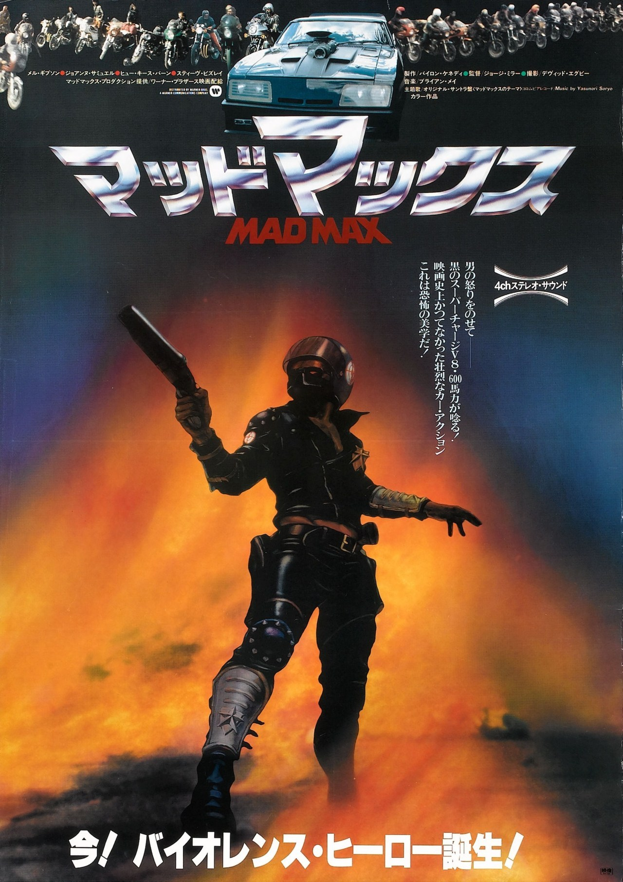 rmgdesign:  Mad max
