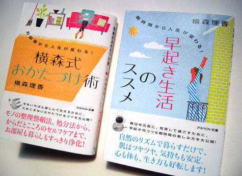 Book cover for a self-help book (on the right), which basically explains lots of good points about becoming an early riser… I am quite bad at getting up early so this should be for me! I've done one for the same author before (left) so it's the second one. They always wear these ad slips so they have to work with and without it! 横森理香さん著『早起き生活のススメ』のカバーとスポットイラストを描きました。一番苦手なものといえば早起きと断言できるくらいの私ですが、この本を読んで精進したいと思います…。
