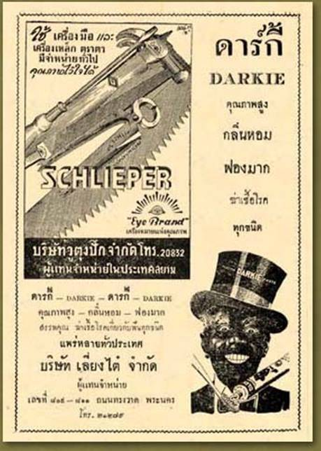 'Darkie' Toothpaste (Darlie today) a Thai vintage ad