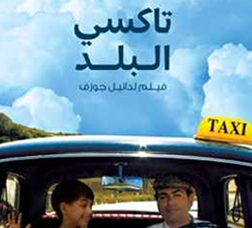 "Taxi el Ballad – Cinemoz review When you enjoy a film that doesn't really have a plot, it must be a really pleasant film to watch, because that means that everything else must have been good enough to make up for the missing story line. That was the case with Taxi el Ballad. And I think it is a reflection of the life of many Lebanese. We live life, there isn't a story there but the things that happen every day are just too remarkable (or we make them so) that we can't ignore, and somehow enjoy it, despite the downsides and obstacles that we face. And that in itself is a story, which is why the film was so enjoyable. In the film we see Youssef's story, who leaves his village in order to pursue a life as a cab driver in the city of Beirut, finds and loses love, and learns everything he needs to know about life just by the customers in his taxi. Since the characters of Beirut are only too well known, it is only natural that all the taxi drivers in Lebanon receive the same education, as if they all graduated from the same university of Lebanese philosophy. And that is why they are part of Beirut culture. They are the source of all the gossip,they know people's worries, their characters, their secrets; all this while they keep the daily life of the city literally moving. There are many underlying messages. Youssef's struggles to settle his life, the characters which he surrounds himself by, the comedy and tragicomedy that comes across us in his daily life, were depicted through cases that were common to our culture. The answer to our problems as it is to Youssef was always Beirut. The most enjoyable aspects of the film were the flashbacks, returning to the typical Lebanese village in the mountains, a picturesque view with the red roof tops and green windows; and most of all the comical view of the village people we only know too well,though they were sometimes overdone; the Mokhtar, the invincible Carlo, the prudish older women and the eligible young ladies. Youssef as a young boy stealing money from the Virgin Mary, Carlo's ""Samson"" strength and how his heart was broken by a girl who was in love with a violinist, provided comical turns for the film, the old butcher who was still alive when Youssef returns to the village, after 30 years of claiming he was near his grave. Technically, it is surprisingly well made, and well edited. Script-wise, though there was no plot-line, it was very faithful to the Lebanese daily talk and forms of expression, and without an actual story, it makes the viewer feel that they are just observing the daily life of an ordinary man, rather than watching a film. Character development could have been better, at certain points it felt that the film was trying to impose a portrayal of Youssef that did not really match the disposition he represented. All in all, it is a joy to watch, though the film shows the contradictions of Lebanese society. As his constant friend throughout the film Jordan, the American sports trainer who saw in Youssef what others did not, believes that Lebanese are a conformist society who call ""for progress by day and then piss on the wall at night. Taxi el Ballad - Director: Daniel Joseph - Starring: Talal-el Jordi, Hiam Abou Chedid - Release Date: March 2012 Film Web links: http://www.imdb.com/title/tt1754578/ https://www.facebook.com/Taxiballad"