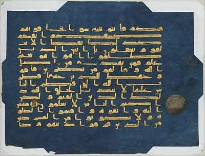Folio from Blue Qur'an (Tunisia, 9th/10th century)