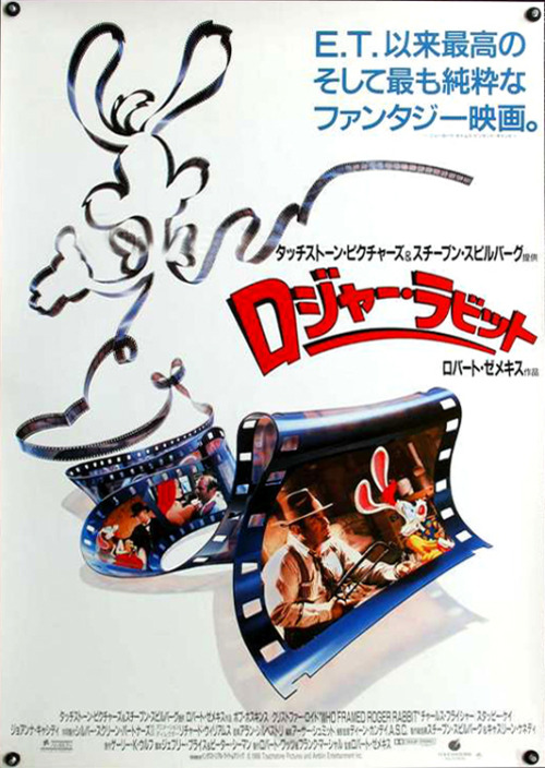 Who Framed Roger Rabbit (1988) »> Japanese Poster