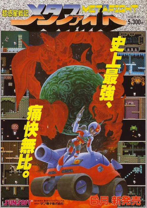 An ad for Blaster Master for NES/Famicom in Japan.