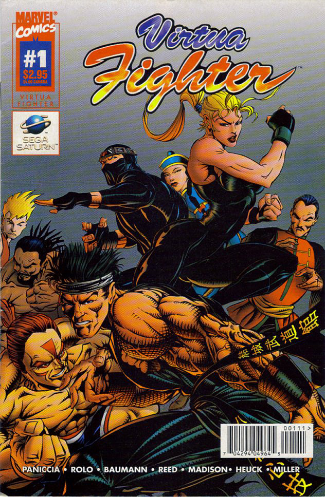 notablegamebox:  The extremely short-lived Virtua Fighter comic from Marvel.