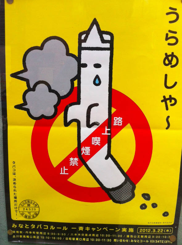 Sad cigarette ghost encourages people to smoke in designated areas