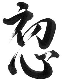 "8px:   Shoshin is a concept in Zen Buddhism meaning ""beginner's mind"". It refers to having an attitude of openness, eagerness, and lack of preconceptions when studying a subject, even when studying at an advanced level, just as a beginner in that subject would.  an incredibly rare and desirable attitude   ShoShin"