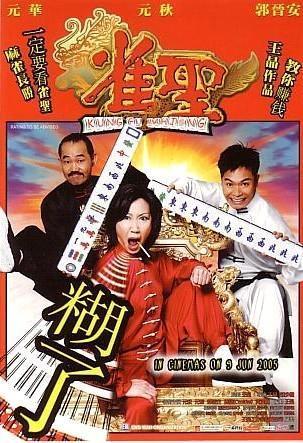 Kung Fu Mahjong movie