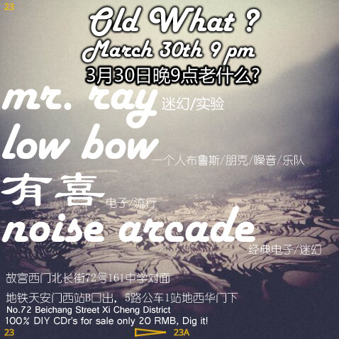 Tonight (3.30) at What bar Lowbow You Xi Noise ArcadeMr Ray Beijing Noise/Electronics/Indie Rock