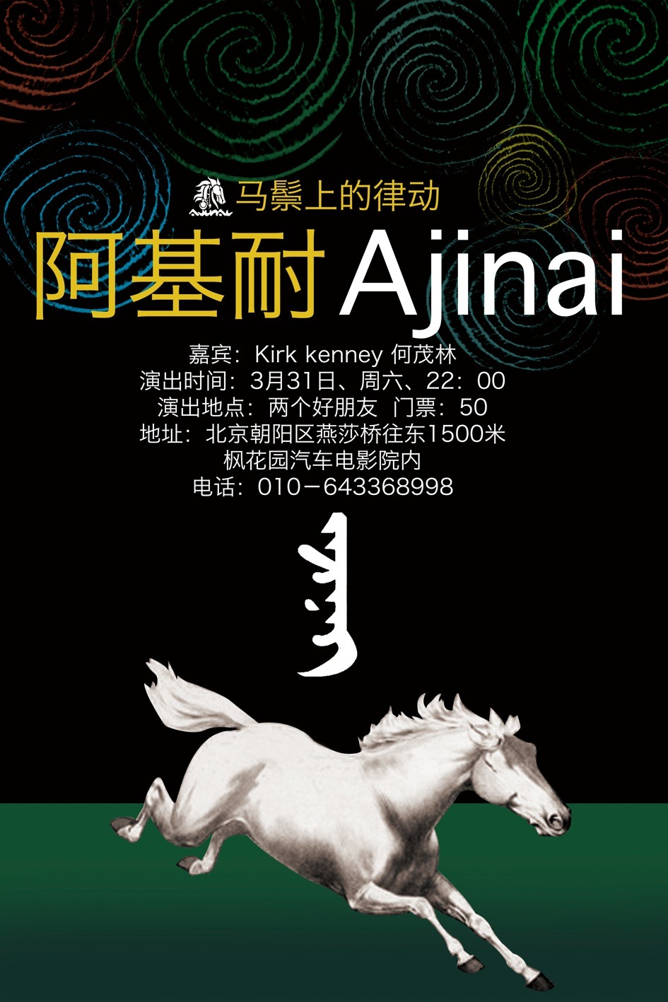 What: Ajinai (Beijing/Mongolian Folk) Where: 2 Kolegas 北京 朝阳区 亮马桥路21号枫花园汽车电影院内两个好朋友酒吧 When: Saturday 3.31 http://www.douban.com/event/15919987/