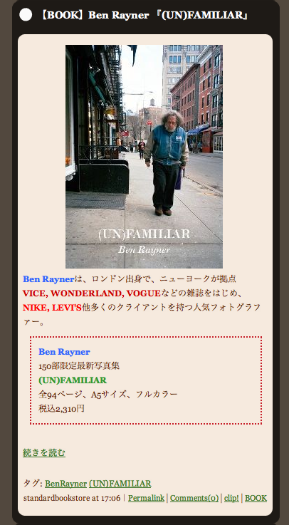 Ben Rayner's (UN)FAMILIAR is now available to buy in Osaka, Japan, from our friends at Standard Bookstore! You can also still grab grab it from our store.