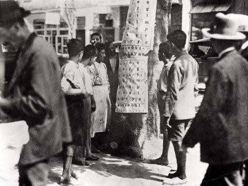 A display of the Latin alphabet in Turkey c.1930