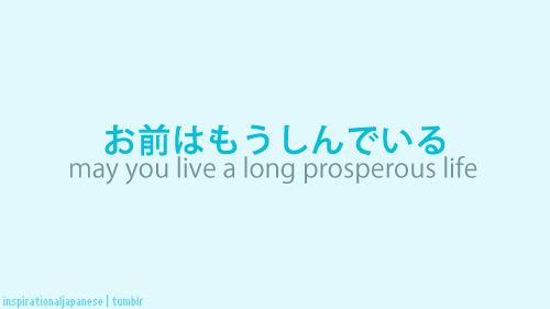 inspirationaljapanese:  suggested by magicalsakura